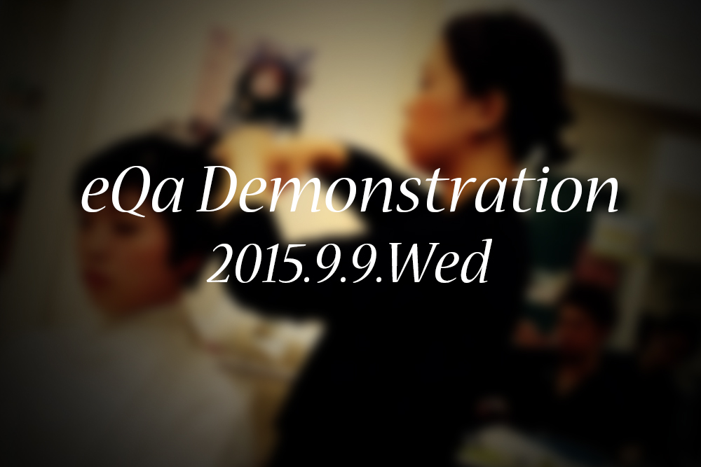 eQa発表会のお知らせ