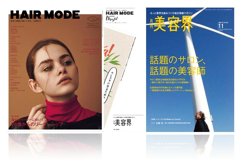 美容雑誌掲載情報|eQa[イキュエ]
