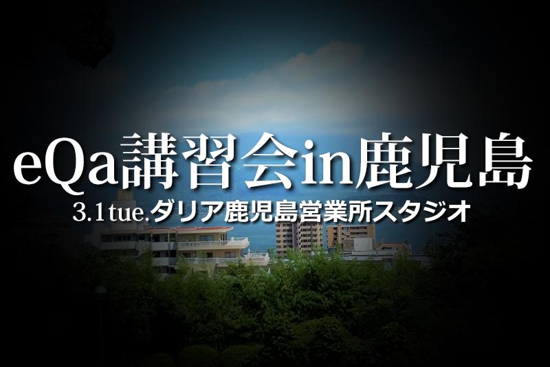 [告知]eQa講習会in鹿児島・天神のお知らせ