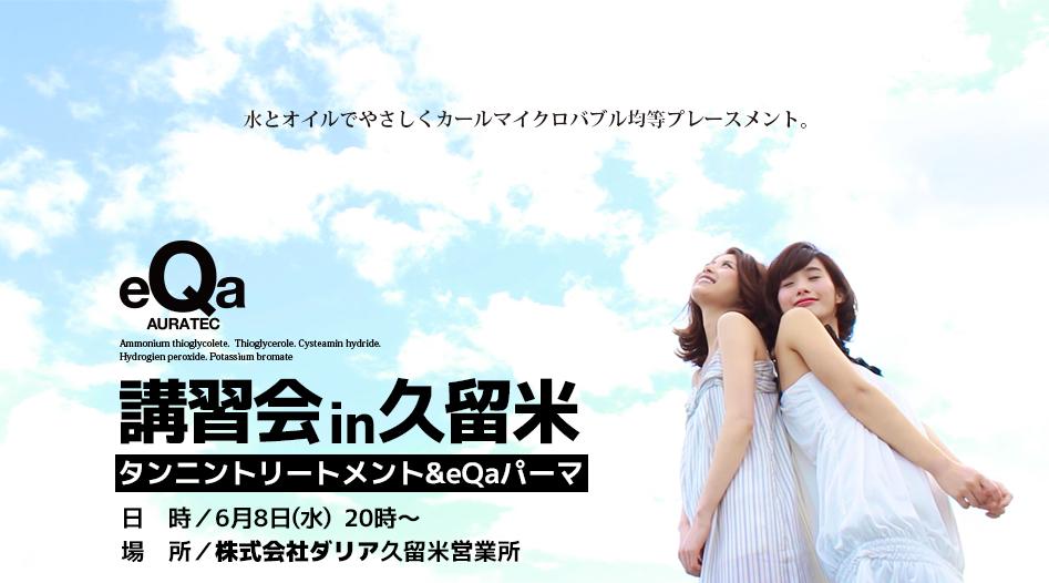 [告知]eQa講習会in久留米のお知らせ