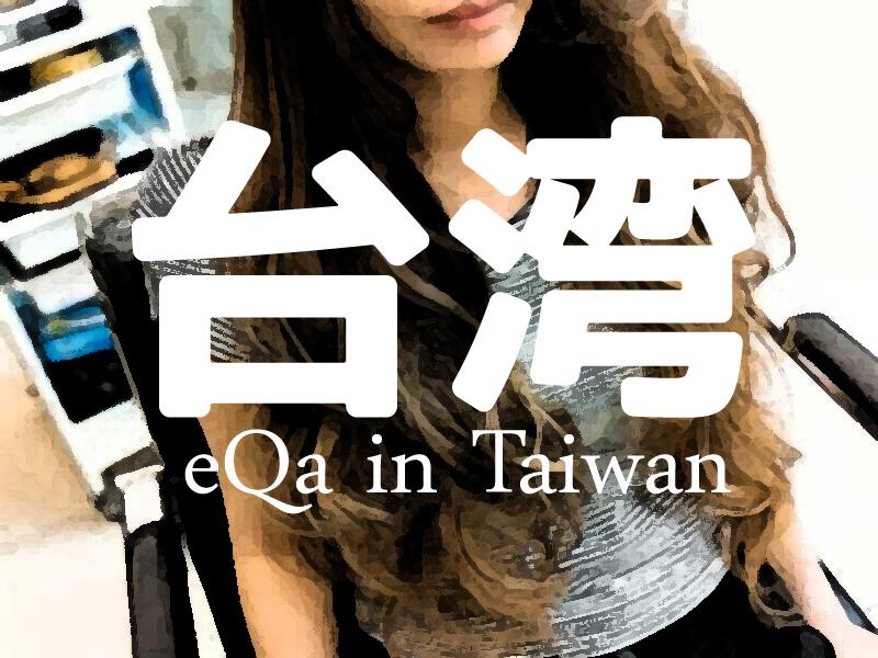 今、台湾でも「ゆるフア」が盛んです♪しかもダメージが少ないeQaはリピーターが増えてます!